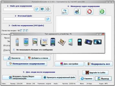 Pocket Divx Encoder v 0.3 rus